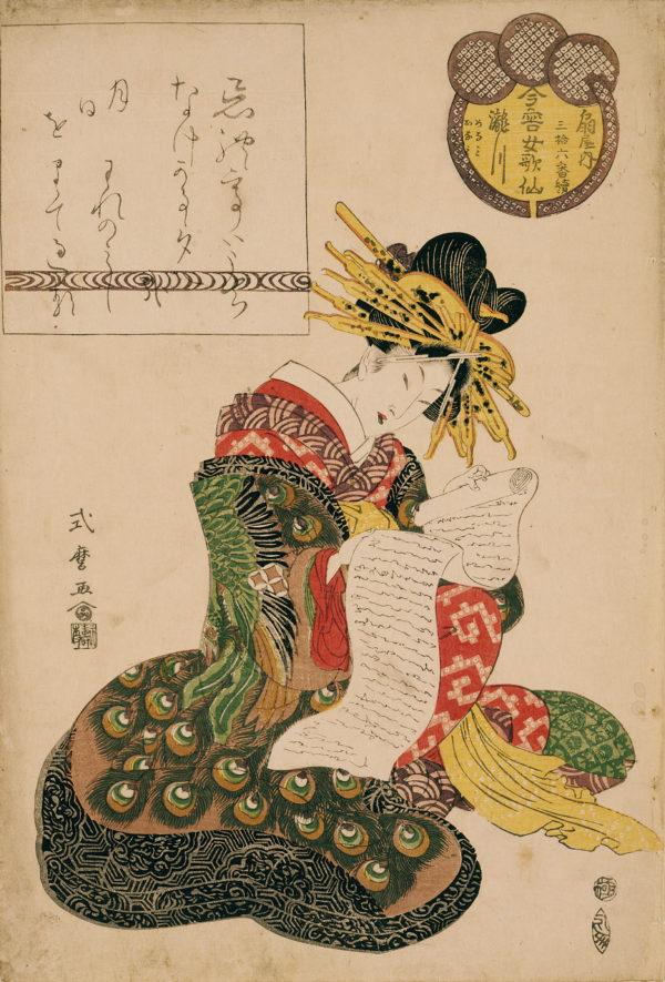 "Shikimaro ""The Courtesan Hanaogi"" Archival Digital Print (16"" x 20"" mat) -0"