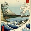 "Hiroshige ""The Sea off Satta, Suruga Province"" Archival Digital Print (11"" x 14"" mat) -0"