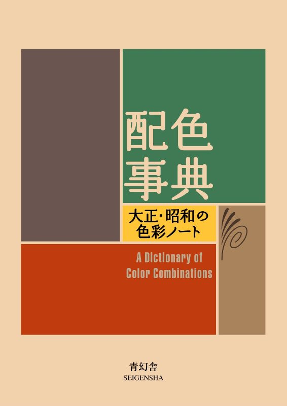 Dictionary of Color Combinations-0