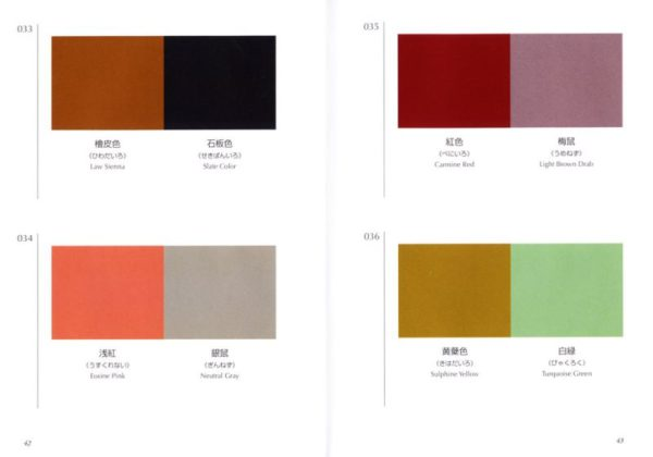 Dictionary of Color Combinations-2065